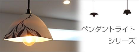 Washoのペンダントライトページへ