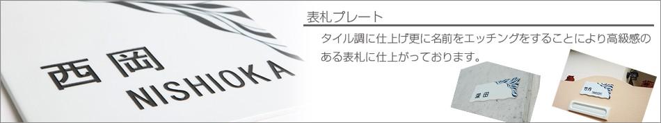 Washoの表札のカテゴリーページへ