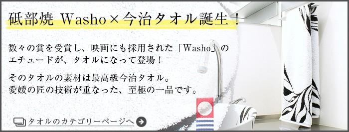 Washo今治タオルのページへ