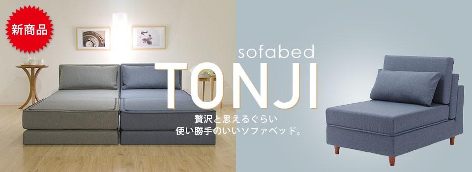 """贅沢と思えるほど使い勝手のいいソファベッド""""TONJI"""""""