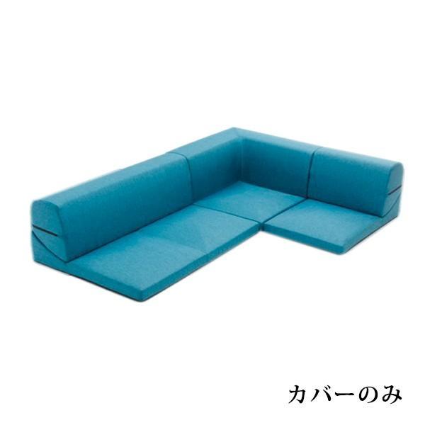 【本体と同時購入】3点ローソファセット IMONIA「和楽のIMONIA」専用カバー 選べる8色 洗濯OK! こたつ ソファ 囲い 囲む|waraku-neiro|12