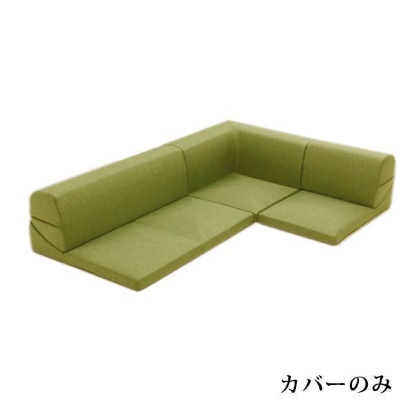 【本体と同時購入】3点ローソファセット IMONIA「和楽のIMONIA」専用カバー 選べる8色 洗濯OK! こたつ ソファ 囲い 囲む|waraku-neiro|13