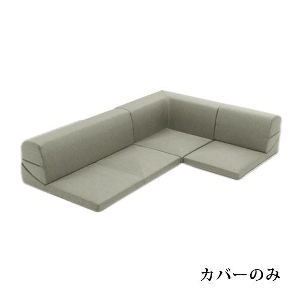 【本体と同時購入】3点ローソファセット IMONIA「和楽のIMONIA」専用カバー 選べる8色 洗濯OK! こたつ ソファ 囲い 囲む|waraku-neiro|10
