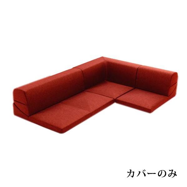 【本体と同時購入】3点ローソファセット IMONIA「和楽のIMONIA」専用カバー 選べる8色 洗濯OK! こたつ ソファ 囲い 囲む|waraku-neiro|11