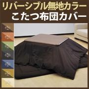 すっぽり覆えるこたつ布団カバー