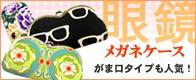メガネケース/がま口メガネケース!