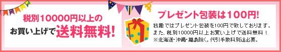 プレゼント包装100円でやります!また10800円以上お買い上げの客様は送料無料です!