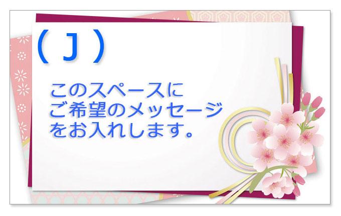 カード-J