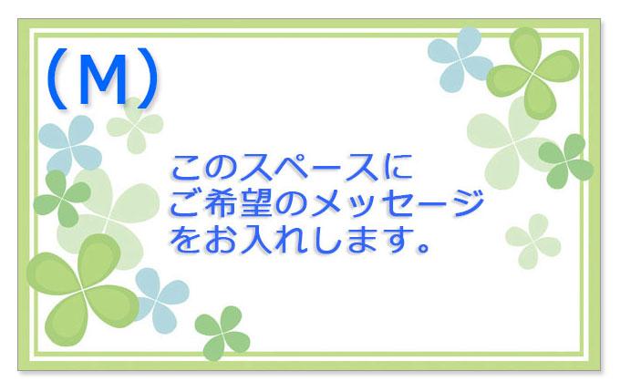 カード-M