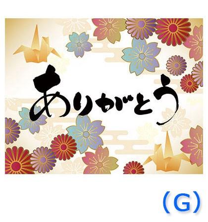 シール-G
