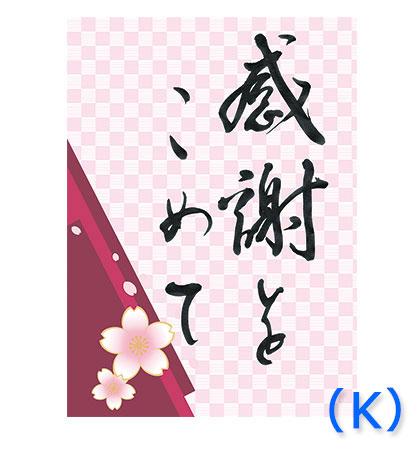 シール-K