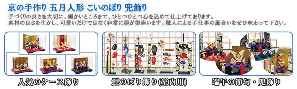 京の手づくり五月人形