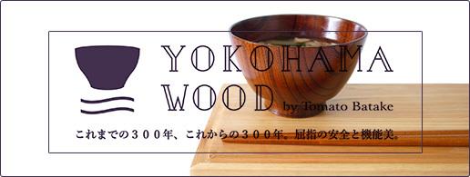 YOKOHAMA WOOD