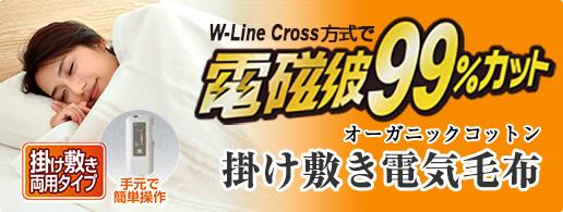 W-Line Cross方式で電磁波99%カット