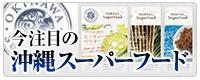今注目の沖縄スーパーフード