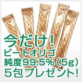 今だけ!ビートオリゴ 純度99.5%(5g)5包プレゼント!