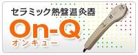 セラミック熱盤温灸器 On-Q