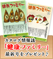 カタログ情報誌「健康ファミリー」最新号をプレゼント