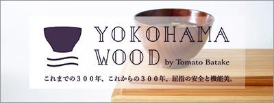 YOKOHAMA WOOD by Tomato Batake