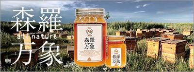 森羅万象 天山蜂蜜