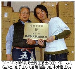 TOMATO畑代表で伝統工芸士の田中栄二さん(左)と、息子さんで営業担当の田中秀樹さん。