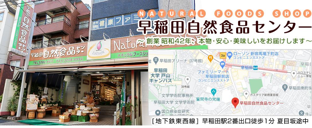 早稲田自然食品センター おかげさまで46年 本物・安心・美味しいをお届けします。