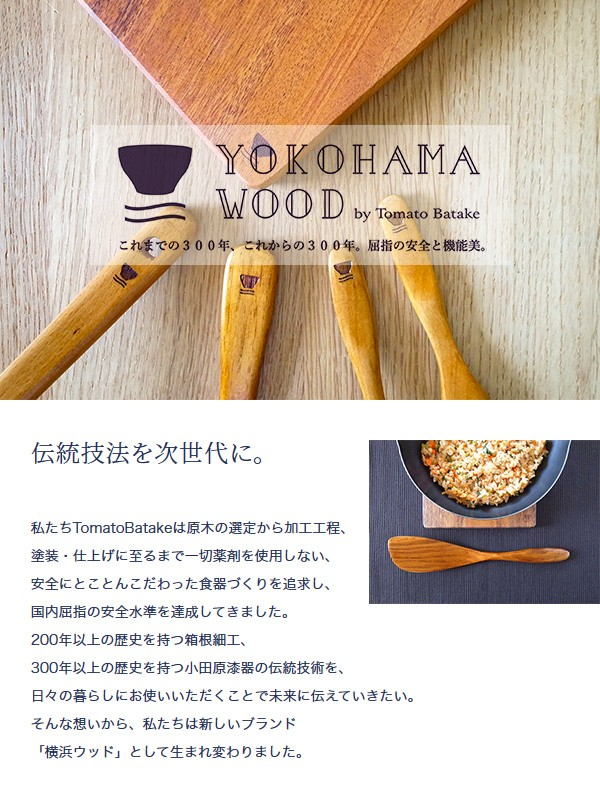YOKOHAMA WOOD by Tomato Batake