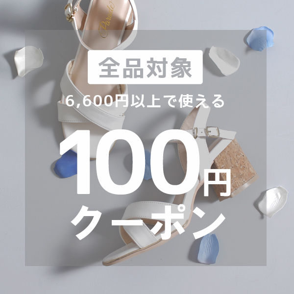 100円OFF!COUPON