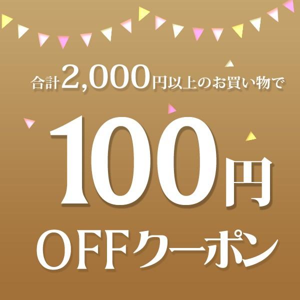 ★2000円以上ご注文で使えるクーポン★