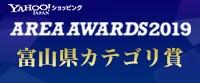 北陸エリアファッションアイテムカテゴリー賞