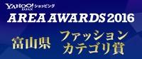富山県 ファッションカテゴリー賞