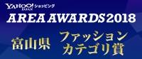 富山県ファッションカテゴリー賞