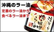 沖縄のラー油