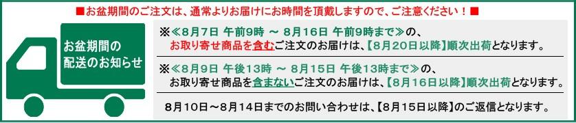 2019お盆期間の配送スケジュール