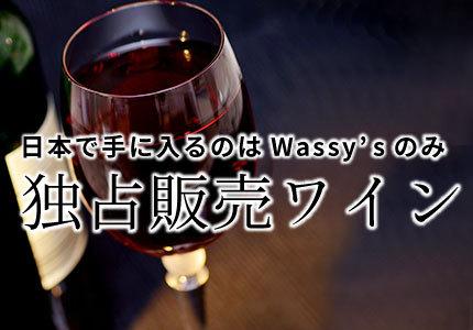 独占ワイン