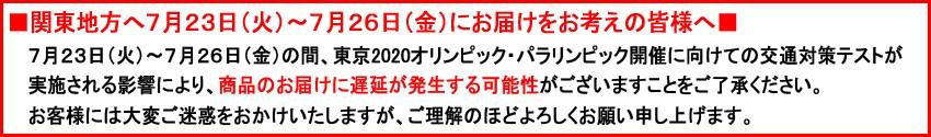東京2020オリンピック・パラリンピック交通対策テストの影響による配送遅延