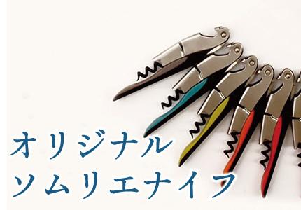 オリジナルソムリエナイフ