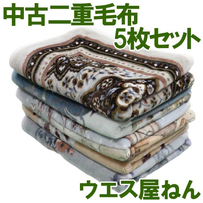 中古二重毛布