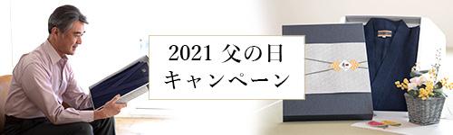 2021父の日キャンペーン