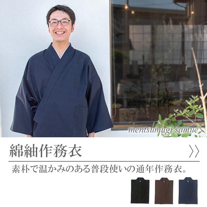 綿紬作務衣