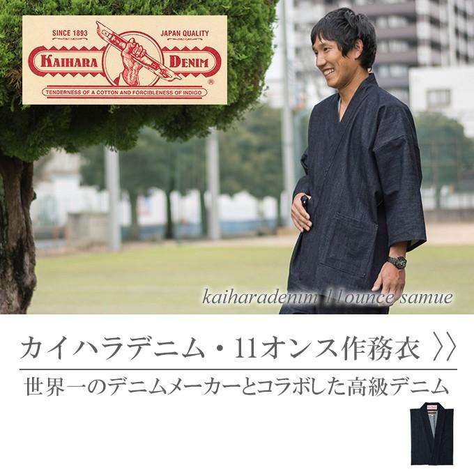カイハラデニム・11オンス作務衣