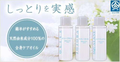 綿半がすすめる天然由来成分100%の全身ケアオイル