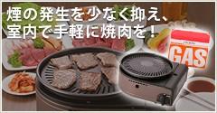 煙の発生を少なく抑え、室内で手軽に焼肉を!