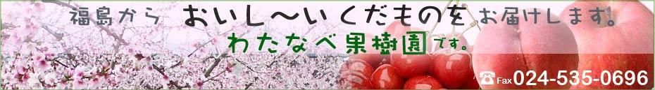 福島から おいし〜いくだものを お届けします。わたなべ果樹園です。