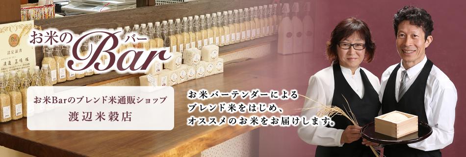 お米Barのブレンド米 渡辺米穀店 ロゴ