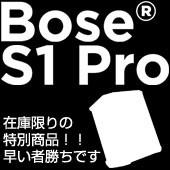 旧仕様のBOSE S1 Pro ! お買い得です!