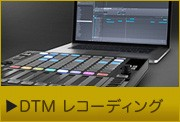レコーディング・DTM