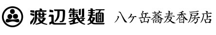 渡辺製麺 楽天市場八ヶ岳蕎麦香房店