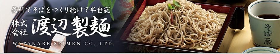 信州でそばを作りつづけて五十余年 渡辺製麺