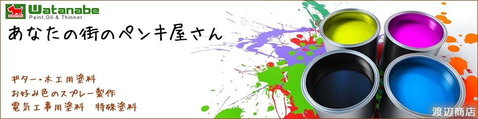 ギター用塗料・お好みの色のスプレー製作・各種塗料販売